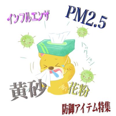 花粉 インフルエンザ 黄砂 対策