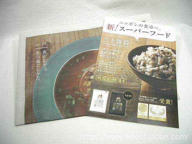 国産 雑穀 三十雑穀 日本産